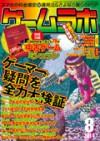 ゲームラボ2014年8月号
