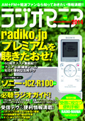 ラジオマニア2014