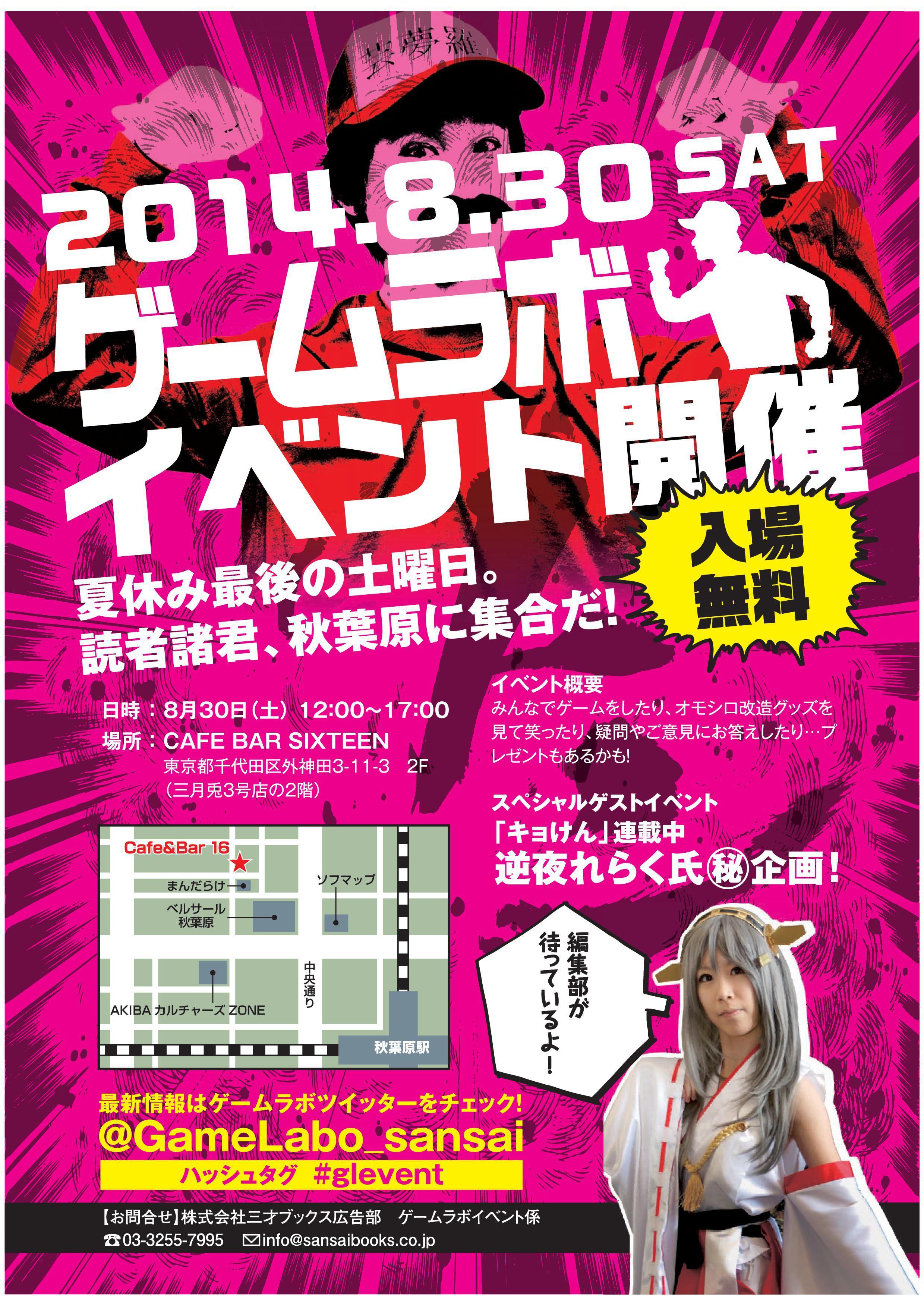 【ゲーラボっ子】8月30日(土)ゲームラボイベント開催!【いざ集え!】