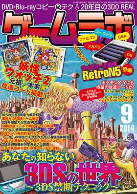 ゲームラボ2014年9月号