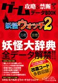 ゲーム攻略&禁断データBOOK Vol.5
