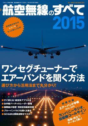航空無線のすべて2015l 航空無線のすべて2015 ---   航空無線のすべて2015