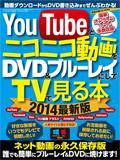YouTubeとニコニコ動画2014最新版s