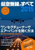 航空無線のすべて2015s
