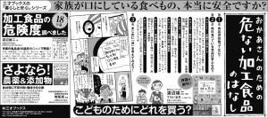 2014年9月22日付け新聞広告