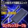 TMC-P400