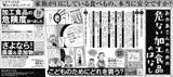 おかあさんの加工食品_新聞AD-02