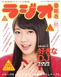 ラジオ番組表2014秋号
