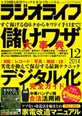 ラジオライフ2014年12月号s