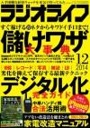 ラジオライフ2014年12月号l