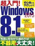 超入門windows2015