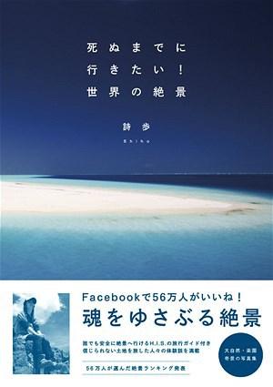 人気書籍「死ぬまでに行きたい!世界の絶景」が電子書籍になりました