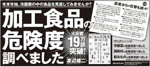 朝日新聞_20151230