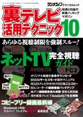 裏テレビ10s
