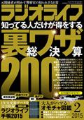 ラジオライフ2015年2月号s