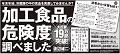 朝日新聞_20151230_120