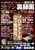 地デジ裏録画究極マニュアル総集編s