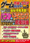 ゲーム攻略&クリアガイド vol.3
