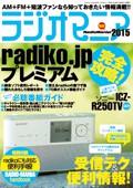 ラジオマニア2015