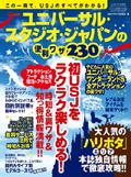 ユニバーサル・スタジオ・ジャパンの便利ワザ230s
