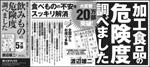 朝日150809全5段_150