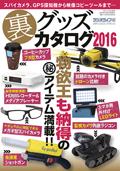 裏グッズカタログ2016s