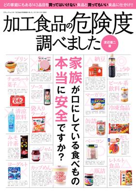 加工食品表紙