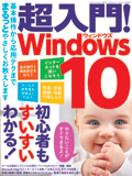 超入門! Windows10