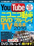 YouTubeとニコニコ動画をDVD&ブルーレイにしてTVで見る本2016