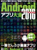 Androidアプリ大全2016最新版
