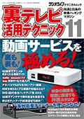 裏テレビ11s