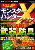 ゲーム攻略&禁断データBOOK Vol.10