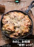 塩山舞の「ニトスキ」レシピBOOKs