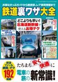 鉄道裏ワザ表紙120