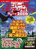ユニバーサルスタジオジャパンの便利ワザ2016