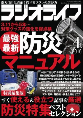 「ラジオライフ4月号」防災記事PDF無料公開のお知らせ