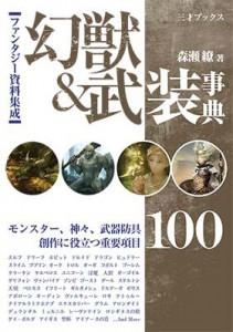 『ファンタジー資料集成 幻獣&武装事典』をご購入いただいたお客様へ