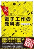 cover+obi_hps