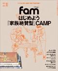 はじめよう『家族絶賛型』CAMPs