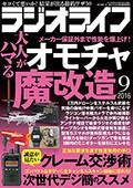 ラジオライフ2016年9月号s