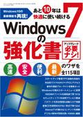 Win7-120