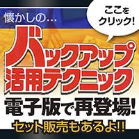バックアップ活用テクニック電子版