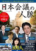 日本会議の人脈_120