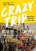 CRAZY TRIP_s