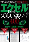 エクセル ズルい裏ワザ400