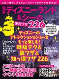 東京ディズニーランド&シーの便利ワザ226_120