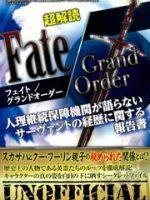 超解読 Fate/Grand Oder 人理継続保障機関が語らないサーヴァントの経歴に関する報告書