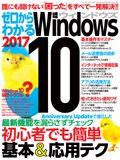 ゼロからわかるWindows 10 2017