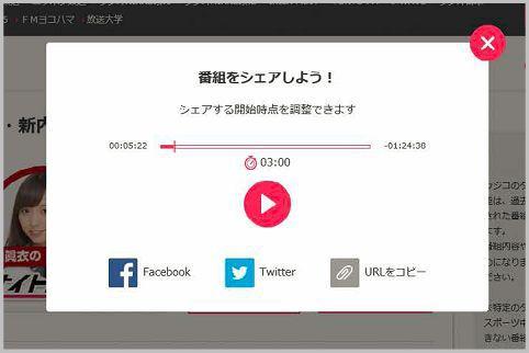 シェアラジオでSNSに番組を貼り付ける方法