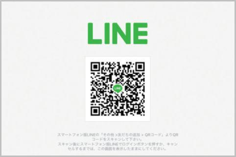 LINEのiPad版で「できること・できないこと」